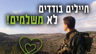 הכרזה שמזמינה חיילים בודדים להירשם בחינם