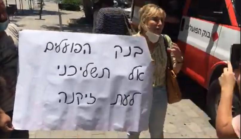 ההפגנה נגד סגירת הבנק