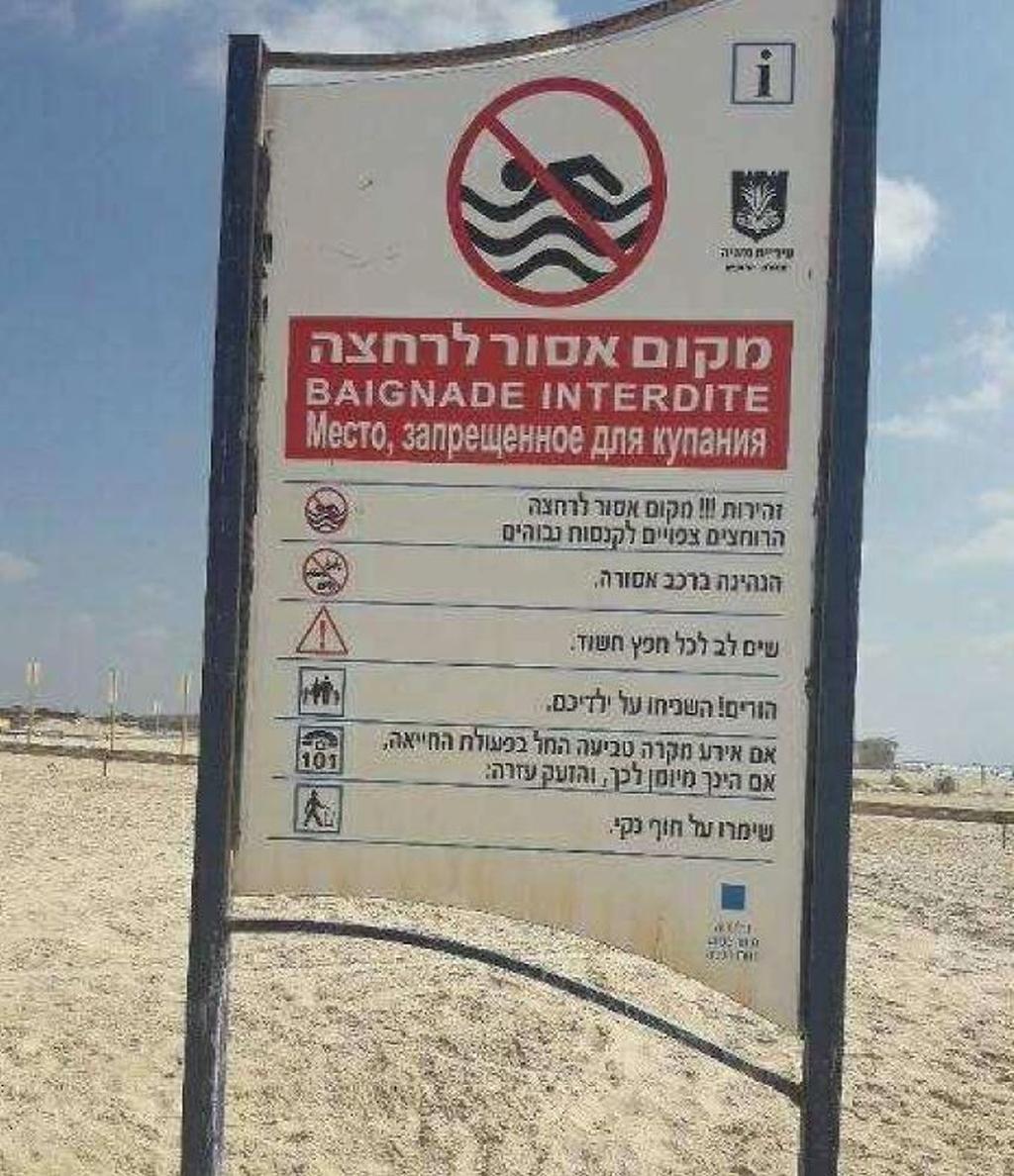 אסור להיכנס למים| צילום: פקח עיריית נתניה