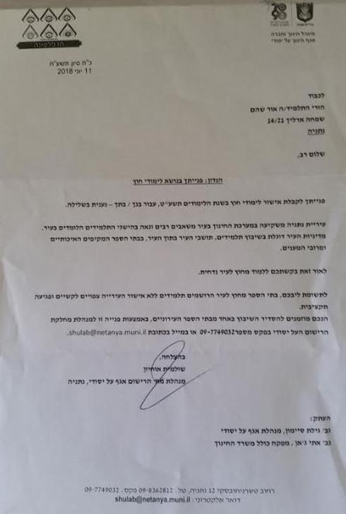 מכתב התגובה להורים מצד עיריית נתניה