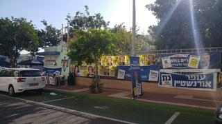 גדרות של בחירות בנתניה   צילום: ניר איסקוב