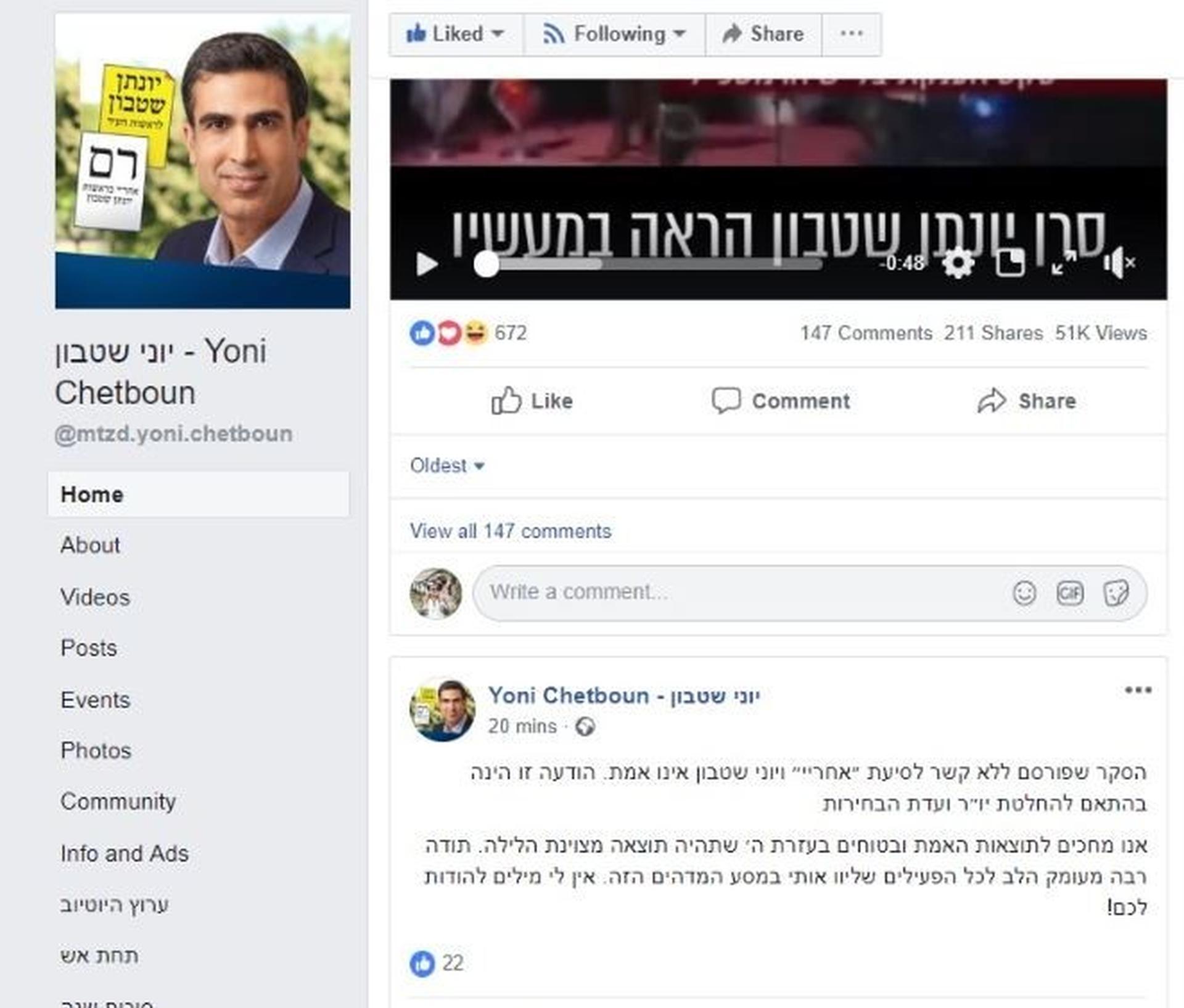 יוני שטבון בהודעה בעמוד הפייסבוק שלו