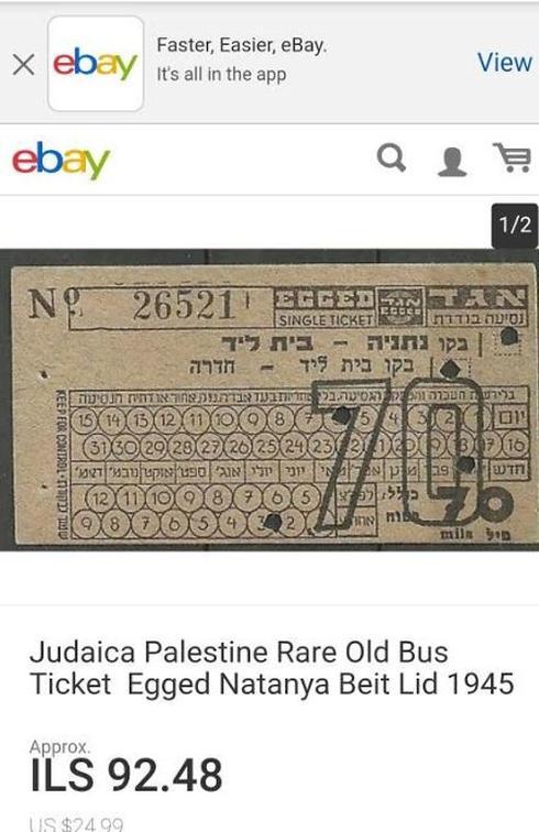 כרטיסית אוטובוס מ1945 קו נתניה חדרה. אייבי