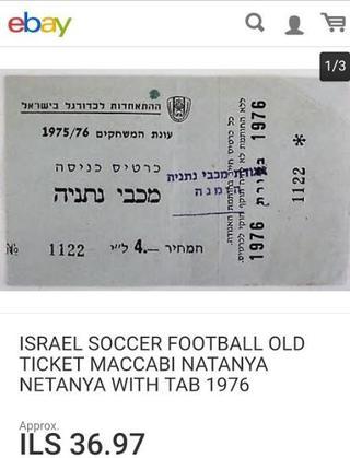 כרטיס למשחק כדורגל של מכבי נתניה 1976. איביי