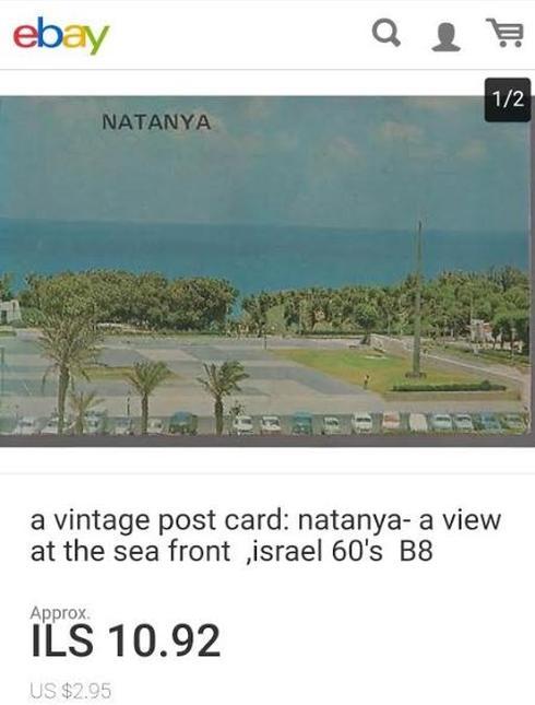 גלויה מרכז נתניה משנות ה60. איביי