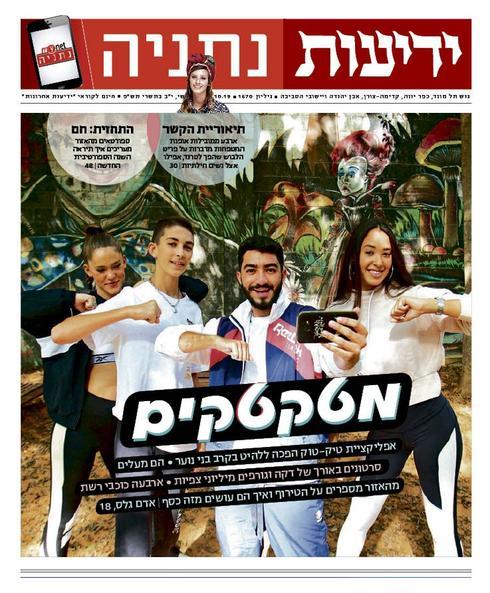 שער ידיעות נתניה 11.10.2019